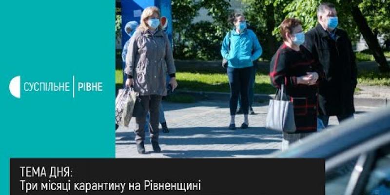 Вбудована мініатюра для Три місяці карантину на Рівненщині